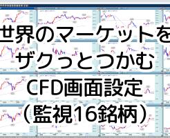 相場のトレンドをつかむ ChamiのCFD画面設定