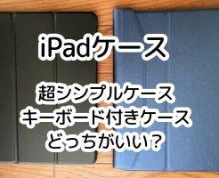 """iPadカバー:""""キーボード付きカバー"""" vs """"超シンプルカバー"""" どっちが使い勝手がいい?使用感を解説"""