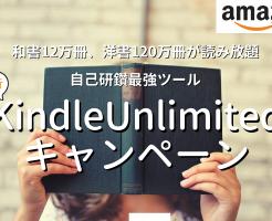 【1/8~】本読み放題の Kindle Unlimited 2ヵ月299円! 事前に知りたい解約方法、得する延長契約法も紹介