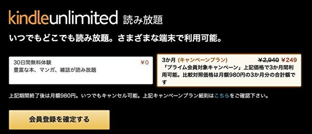 kindleunlimited 3ヵ月249円