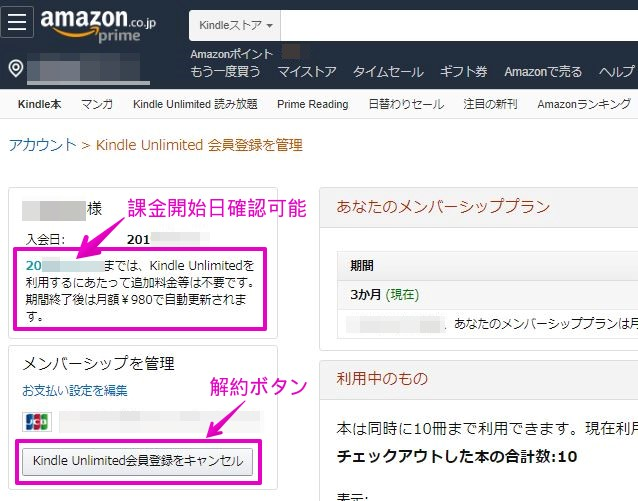 kindleUnlimited解約