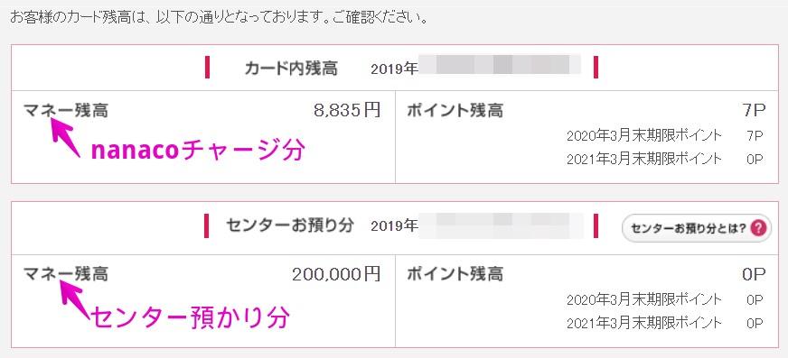 nanacoチャージ&ギフト登録
