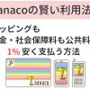 nanaco払いで税金/社会保険料/公共料金を1%安くする方法(J'sコンシェル利用、1回 25万円払いまで)