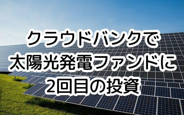 クラウドバンクの太陽光発電ファンド案件に2回目の投資を実施