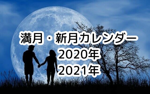 満月・新月カレンダー 2020年・2021年 ~ 月の満ち欠け周期 を 株式/FX投資&ダイエットに活かす
