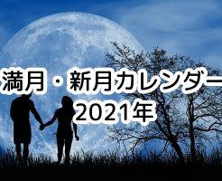 満月・新月カレンダー 2021年 ~ 月の満ち欠け周期 を 株式/FX投資&ダイエットに活かす