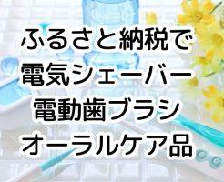 【ふるさと納税】でもらえる電気シェーバー・電動歯ブラシ(フィリップス、オムロン)+オーラルケア品(2019年12月)