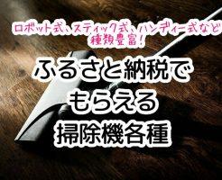【ふるさと納税 2020年6月】掃除機は寄付額1万円~(ロボット掃除機・コードレスなど /日立・アイリスオーヤマ・ツインバード)