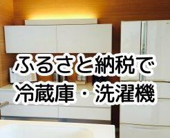 【ふるさと納税2020年2月】冷蔵庫(大型/ベッドサイド)・洗濯機(全自動・ドラム式) を一覧表示で紹介(ふるなび)