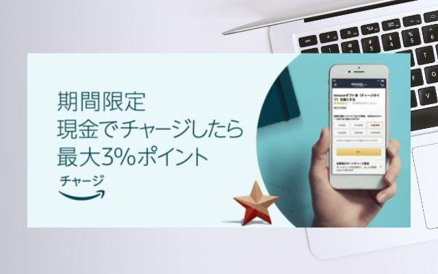 【12/14までの限定】Amazonポイント最大2.5%→3%還元でお得にお買い物できる!「Amazonギフト券チャージタイプ」
