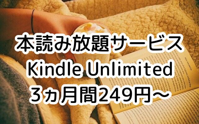 """【対象者限定】Amazon Kindle Unlimited 対象タイトル読み放題で3ヵ月間""""249円~""""!(12/25迄)"""