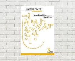 【書評/要約】読書について(ショーペンハウアー 著)(★5) 良書!
