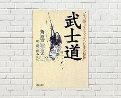 【書評】武士道(新渡戸稲造 著)(★5)~日本人の魂がココにある