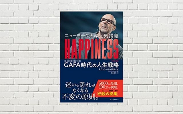 【書評/要約】ニューヨーク大学人気講義 HAPPINESS(ハピネス): GAFA時代の人生戦略 (スコット・ギャロウェイ 著)(★3.5)