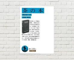 【書評/要約】茶の本(岡倉天心 著)(★3) ~日本の美意識がわかる!武士道と合わせて読みたい本