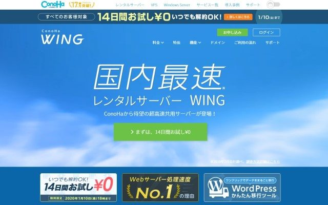 【ブログ構築に】国内最速No.1のレンタルサーバー「ConoHa WING」はWordpress設定簡単でコスパ抜群で月828円~(5/10まで)
