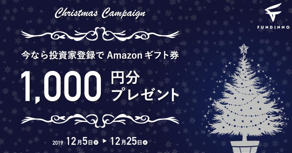 【先着】株式投資型クラウドファンディングのFUNDINNO(ファンディーノ)でAmazonギフト1000円分もらえるキャンペーン(12/25迄)