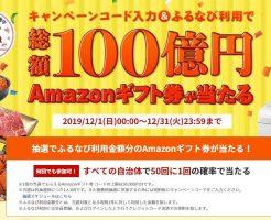 【ふるなび】ふるさと納税で総額100億円をばら撒き!Amazonギフト券が当たる&もらえる キャンペーン(12/31迄)