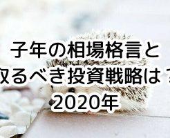 2020年 子(ねずみ)年の相場格言は「繁栄」。過去のパフォーマンスと取るべき投資戦略は?