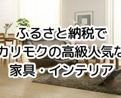 """【ふるさと納税2020年1月】カリモクの家具を一覧表示で紹介。カリモク60やオトナ""""ディズニー""""スタイルもあり(ふるなび、愛知県東浦町)"""