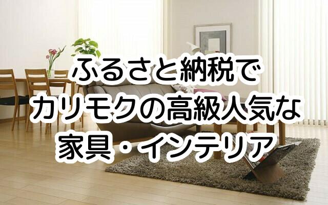 """【ふるさと納税2020年8月】カリモクの家具を一覧表示で紹介。カリモク60やオトナ""""ディズニー""""スタイルもあり(ふるなび、愛知県東浦町)"""