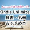 Kindle Unlimited 必読のおすすめ本/良書・名著100冊(ビジネス書、小説、古典、文学、投資 他 ラインナップ)【2021年3月更新】