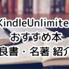 Kindle Unlimited 必読のおすすめ本/良書・名著100冊(ビジネス書、小説、古典、文学、投資 他 ラインナップ)【2020年12月更新】