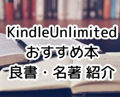 Kindle Unlimited 必読のおすすめ本/良書・名著100冊(ビジネス書、小説、古典、文学、投資 他 ラインナップ)【2020年6月更新】