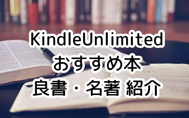 Kindle Unlimited 必読のおすすめ本/良書・名著100冊(ビジネス書、小説、古典、文学、投資 他 ラインナップ)【2020年10月更新】
