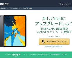 iPad・iPhoneなどApple製品のAmazonの買取サービス「リコマース」 クーポン利用で買取価格が20%増額