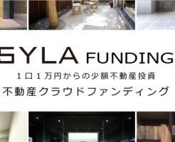 不動産クラウドファンディング「SYLA FUNDING(シーラファンディング)」が本日ファンド1号案件の募集を開始で口座開設してみた