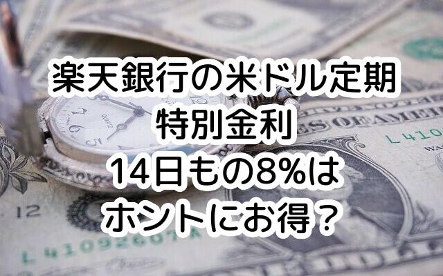楽天銀行、米ドル外貨定期預金14日もの金利8%ってお得?!外貨預金の手数料に要注意