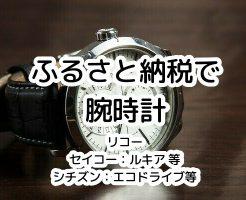 【ふるさと納税2020年7月】国内有名ブランドの腕時計を一覧紹介(一般/高級、リコー/セイコー/シチズン、ルキア/アストロン/TRUME 等)