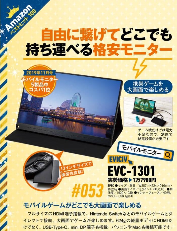 EVICIV EVC-1301