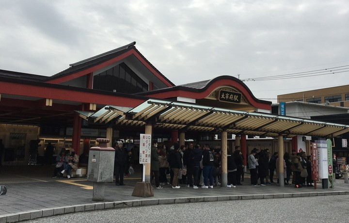 太宰府天満宮駅に到着