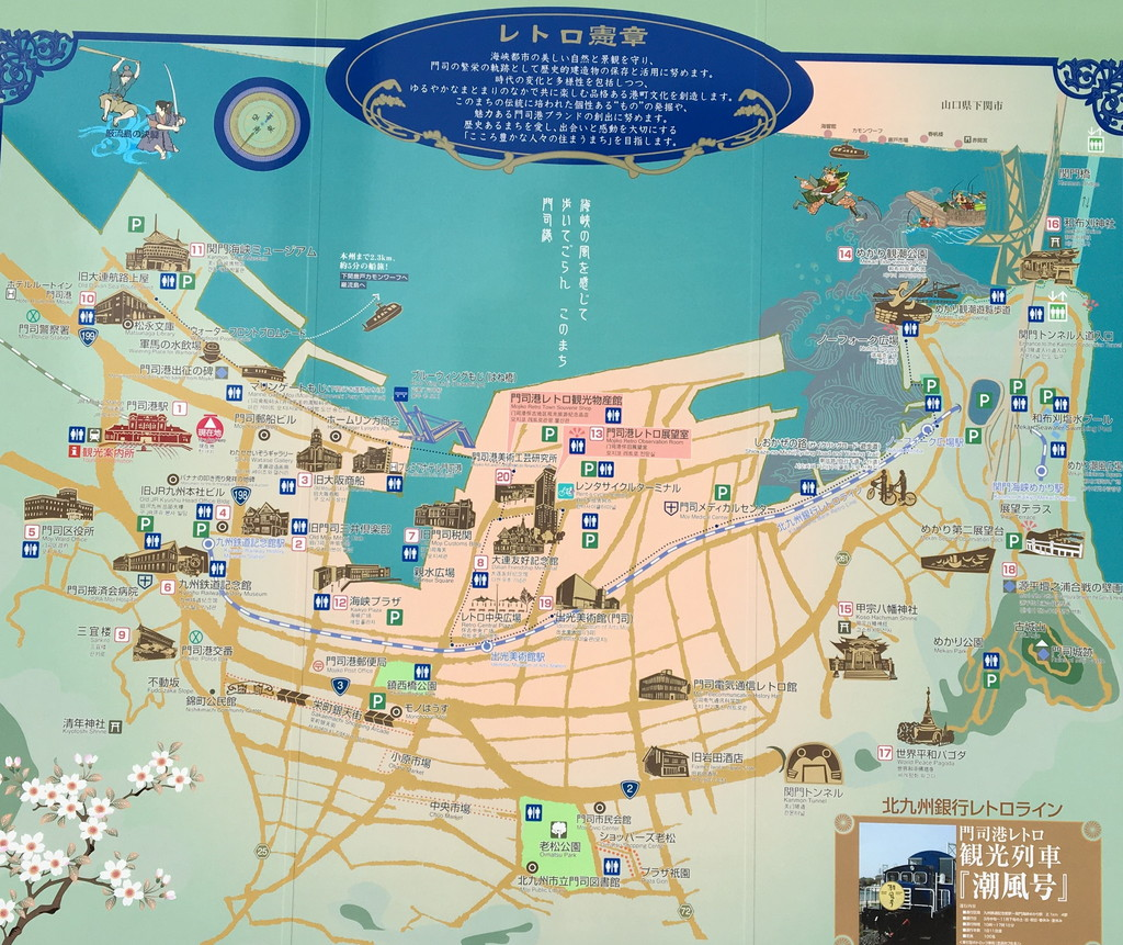 門司港レトロ 散策マップ@駅前にあった案内看板