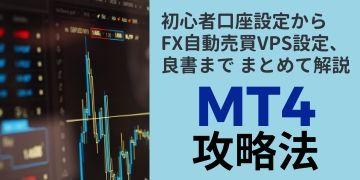 FX自動売買 MT4/VPS
