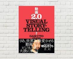 【書評/要約】動画2.0 VISUAL STORYTELLING(明石ガクト 著)(★4)