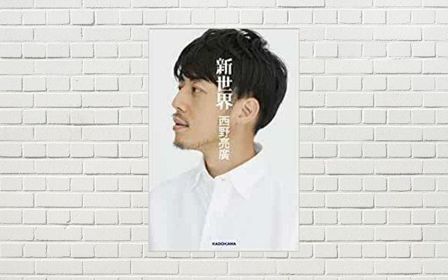 【書評/要約】新世界(西野 亮廣 著)(★4)
