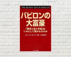 【書評/要約】バビロンの大富豪(ジョージ・S・クレイソン 著)(★4)