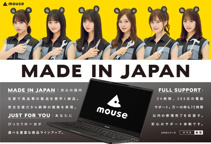 マウスコンピューターで4画面出力パソコン