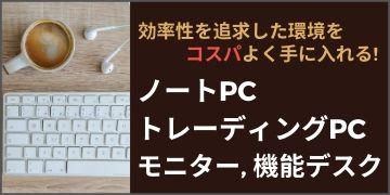 ノートPC/デイトレPC/モニター