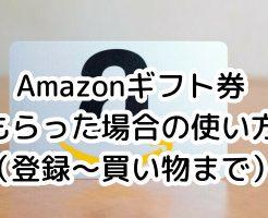 amazonギフト券 もらったけど使い方は?アカウントにチャージ登録し、お買い物する方法