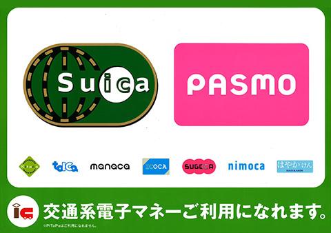 福岡対応の交通系ICカード
