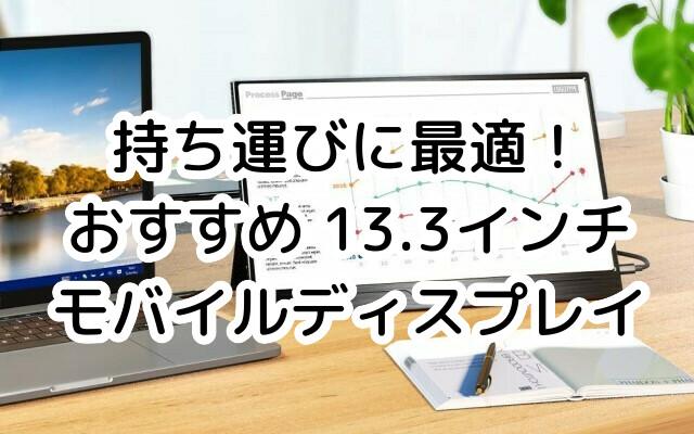 サブディスプレイにおすすめ!13.3インチモバイルモニター(タッチパネル/4k 対応等) おすすめ6選 2020年