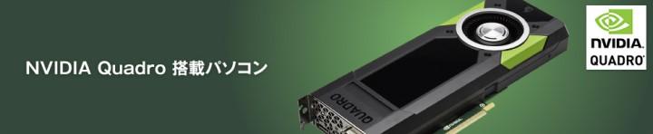 4画面出力 NVIDIA Quadro搭載パソコン