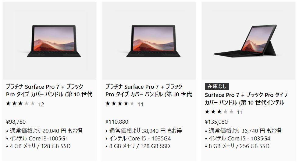 【数量限定】3 モデルから選べるキーボード付き Surface Pro 7 特別版