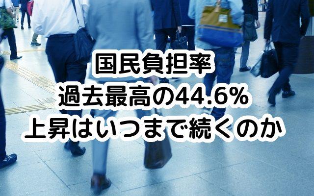 国民負担率 過去最高の44.6% 上昇はいつまで続くのか