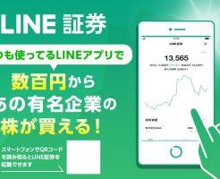 LINE証券は手数料格安!LINEポイントで投資もOK。特徴・メリット・デメリット・手数料・評判・キャンペーンなど徹底解説