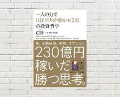 【書評/要約】一人の力で日経平均を動かせる男cisの投資哲学(cis 著)(★4)